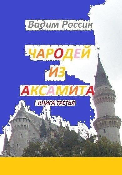 """фрагмент фэнтези-детектива """"Чародей из Аксамита"""""""