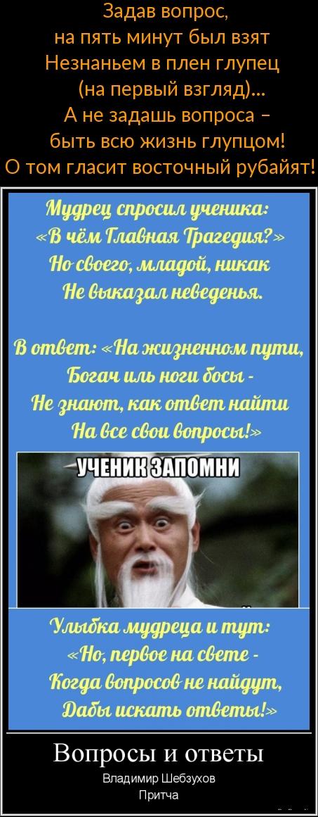 Притчи от Владимира Шебзухова - Страница 21 7a94b1801d1a2de8e93e8030d20512d8