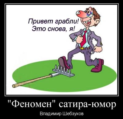 """Феномен"" (Владимир Шебзухов)"