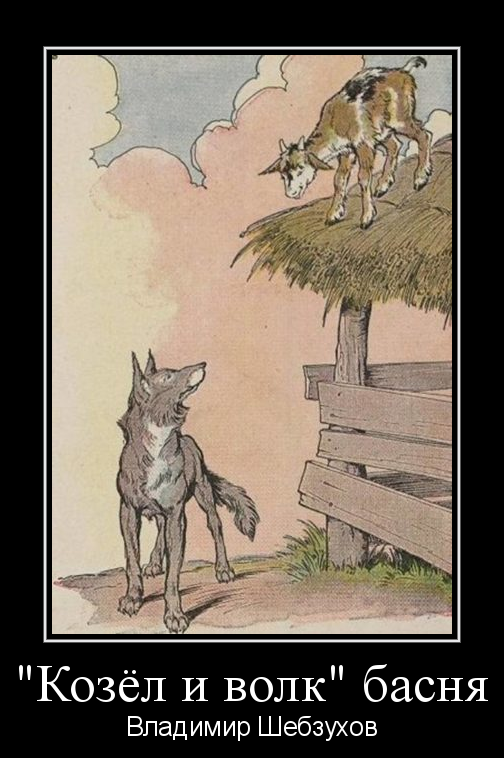 Козёл и волк
