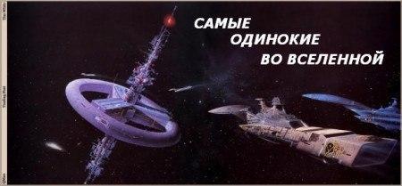 """САМЫЕ ОДИНОКИЕ ВО ВСЕЛЕННОЙ (ПОСЛЕДНИЕ ЛЮДИ СИРИУСА), Виолетта Баша, """"Мир зазеркалья"""", 1998"""