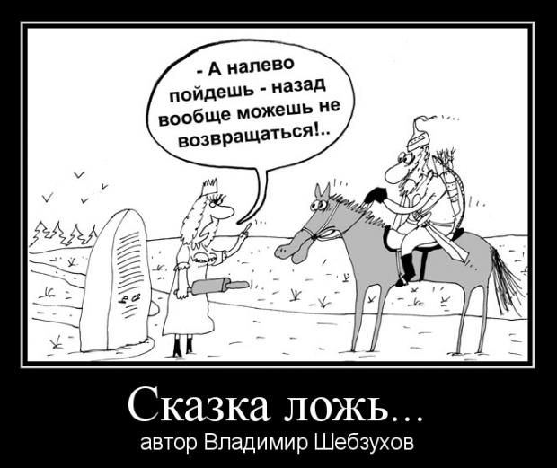 «Сказка ложь...» (Владимир Шебзухов)