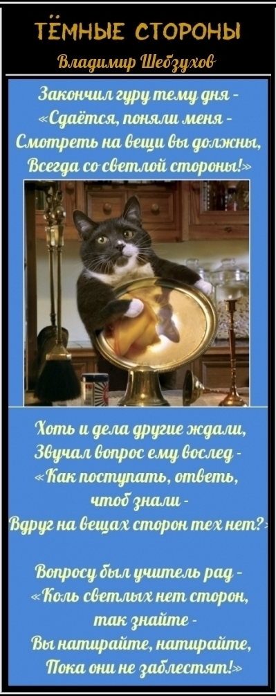 Владимир Шебзухов Духовная поэзия - Страница 6 B03253f4c5be03cc3c486b4e7eabbe3d