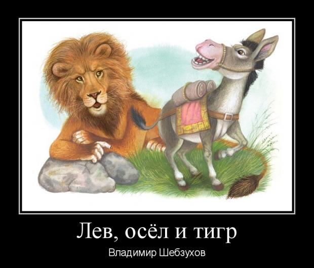 Лев, осёл и тигр