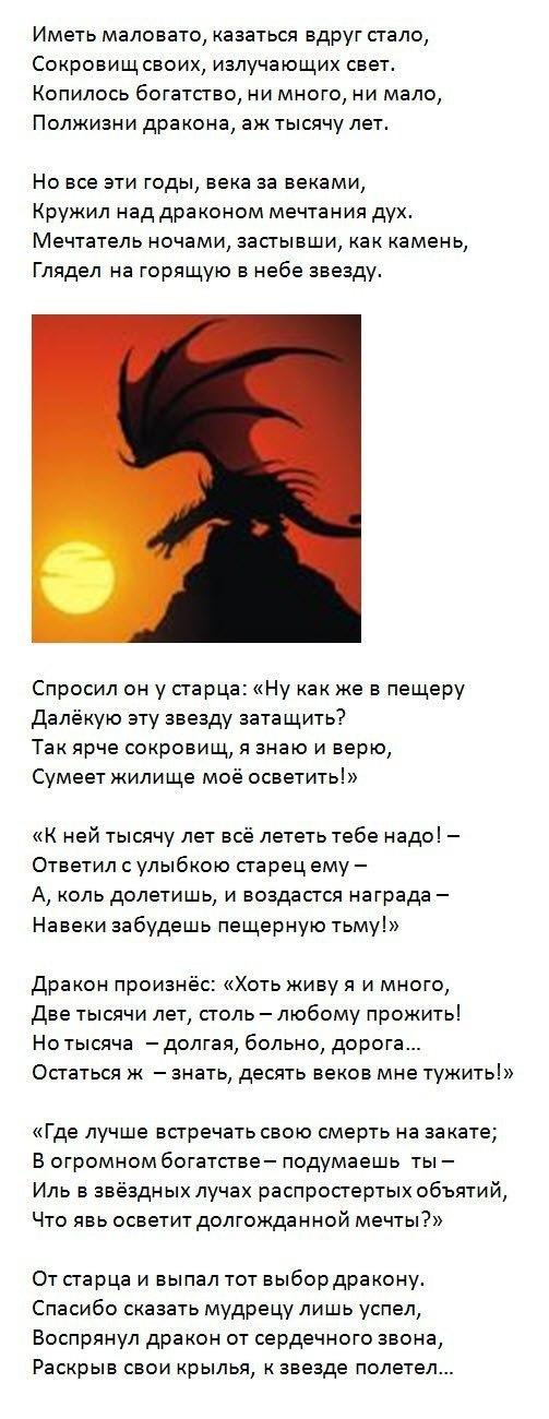 Стихи про драконов