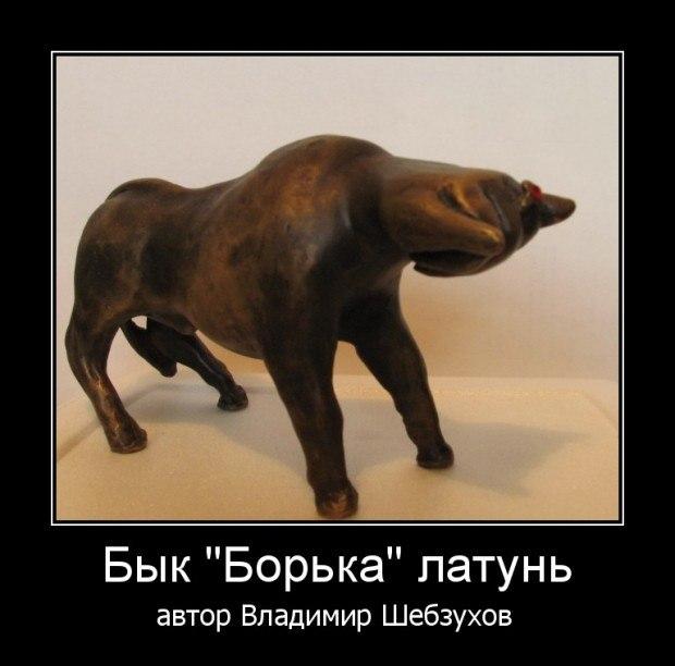 """Бык """"Борька"""" (латунь) авт. В.Шебзухов"""