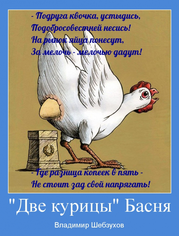 """Басня """"ДВЕ КУРИЦЫ"""" читает автор"""