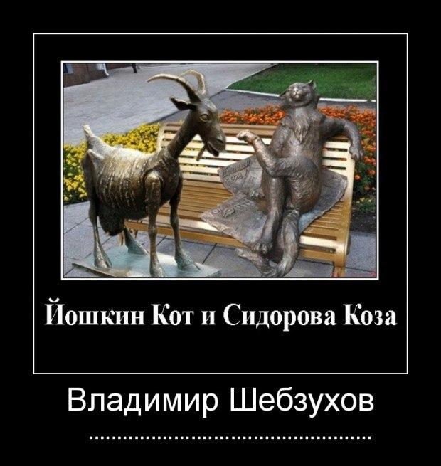 Владимир Шебзухов «Йошкин Кот и Сидорова Коза» читает автор