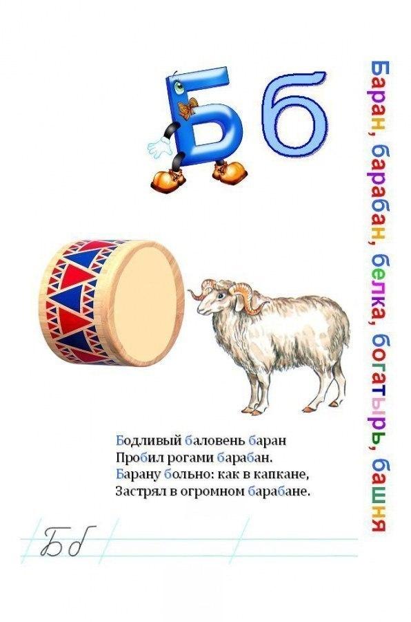Буква Б. Потешная азбука